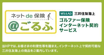 三井住友海上のゴルファー保険「ネットde保険@ごるふ」