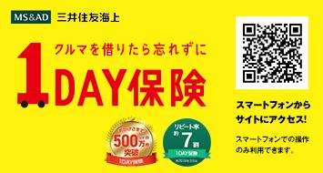 三井住友海上の24時間単位型自動車運転者保険「クルマを借りたら忘れずに!1DAY保険」