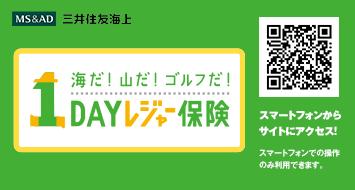三井住友海上の24時単位型総合生活補償保険「海だ!山だ!ゴルフだ!1DAYレジャー保険」