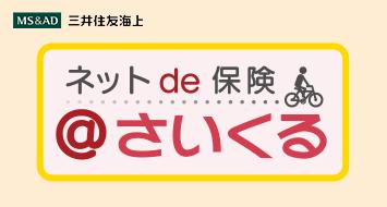 三井住友海上の自転車保険(交通傷害型)「ネットde保険@さいくる」