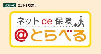 三井住友海上の海外旅行保険「ネットde保険@とらべる」